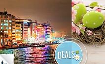 5 дни, Истанбул, Великден: 4 нощ, закуски, хотел по избор 4*, 3*или 2*, Караджъ Турс