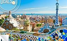 11 дни, Италия, Франция, Испания: 7 нощ, закуски, 3 вечери, транспорт, 789лв. Сега 89лв