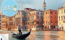 5 дни, Италия, Венеция, Верона,Милано: 2 нощувки, закуски, 3*, транспорт