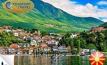 4 дни, Охрид, Македония: 3 нощувки, хотел 3/4*, транспорт, от 178лв/човек
