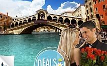 5 дни, Венеция: Карнавал и Св. Валентин, 2 нощ, закуски 2/3*,транспорт, Запрянов Травел