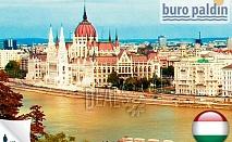 4 дни,Унгария, Будапеща: 2 нощувки, закуски,3*/4*, транспорт, 133лв на човек