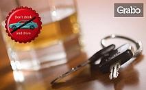 Drink and drive услуга до 5км