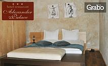 Двама в София! 1, 2 или 4 нощувки в двойна стая, апартамент или VIP апартамент