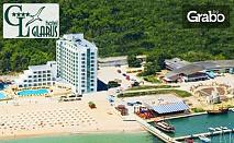 Двама или трима в Златни пясъци! Нощувка на база All Inclusive, плюс басейн, чадър и два шезлонга на плажа