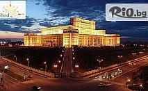Двудневна екскурзия до Русе и Букурещ с тръгване на 18 Април от София! 1 нощувка със закуска в гр. Русе + транспорт само за 86лв на човек, от ТА Поход