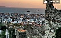 Двудневна екскурзия до Солун и възможност за плаж на Неа Каликратия с Еко Тур Къмпани за 99 лв.
