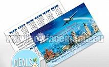 1000 джобни календарчета или визитки + дизайн от New Face Media!