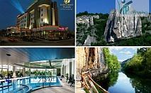 Еднодневен пакет в DIPLOMAT PLAZA Hotel & Resort**** със закуска, СПА и посещение на природните феномени в региона