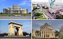 Еднодневна екскурзия до Букурещ с екскурзоводско обслужване