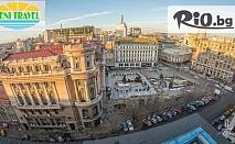 Еднодневна екскурзия до Букурещ с тръгване от Русе на дата по избор - 18 Април или 30 Май - за 25лв, от Вени Травел