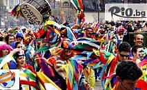 Еднодневна екскурзия до Гърция по случай карнавала в Ксанти на 22 Февруари с организиран автобусен транспорт, екскурзовод + посещение на Кавала - за 34лв на човек, от ТА Глобул Турс