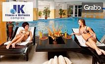 Еднодневна карта за посещение на басейн и джакузи, плюс сауна или парна баня