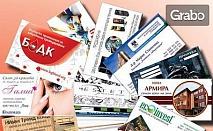 1000 едностранни или двустранни визитки, или джобни календарчета
