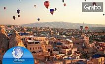 Екскурзия до Анкара, Кападокия и Истанбул - 4 нощувки със закуски и транспорт