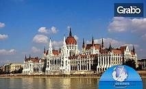 Екскурзия до Будапеща! 2 нощувки със закуски, плюс транспорт