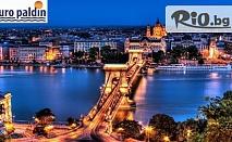 Екскурзия до Будапеща с възможност за посещение на Виена! 4 дни с включени 2 нощувки със закуски и транспорт - за 124лв, от Бюро за туризъм и приключения Пълдин