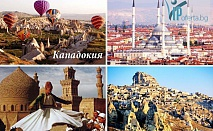 Екскурзия до Ескишехир – Кония – Кападокия – Сърцето на Турция – Анкара - Истанбул