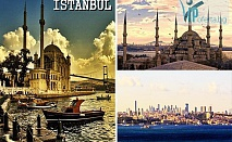 Екскурзия до Истанбул - градът на мечтите! Две нощувки със закуски и водач