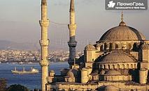 Екскурзия до Истанбул за 8 март - 3 дни/1 нощувка (тръгване от Пловдив), осигурена от Дрийм Тур за 89 лв.