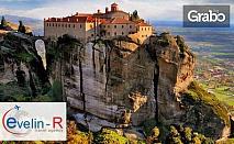 Екскурзия до Кавала, Метеора и Солун! 2 нощувки със закуски и транспорт