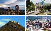 Екскурзия до Сърбия и Косово - ново, неповторимо и уникално преживяване!
