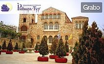 Екскурзия до Солун и Паралия Катерини! 2 нощувки със закуски и вечери, плюс транспорт
