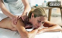 Екзотичен явански масаж на гръб, ръце и шия, или на цяло тяло