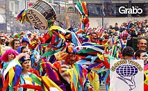 До Гърция! Еднодневна екскурзия за карнавала в Ксанти на 22 Февруари