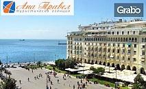 В Гърция за 3 март, Великден или 1 май! Екскурзия до Солун и Паралия Катерини с 2 нощувки със закуски и транспорт