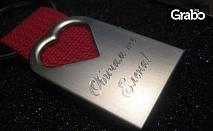 Гравиран подарък! Ключодържател-сърце, химикалка или запалка с лично послание