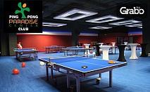 Играй с приятели тенис на маса! 1 час наем, плюс топчета и ракети