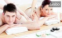 Индийски масаж Абхаянга на цяло тяло, или синхронен масаж за двама