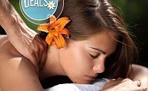 Индийски масаж цяло тяло + ароматерапия в Студио Матрикс 77
