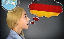 Индивидуално обучение по немски език ниво А1 - 3 учебни часа, УЦ Сити!