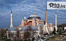 Истанбул - Столица на три империи! 4-дневна екскурзия, 3 нощувки със закуски + транспорт /на дата по избор/ - за 220лв, от Елени Травел
