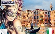19-22.09,Италия, Венеция: 2 нощувки, закуски,3*, транспорт, 209лв на човек