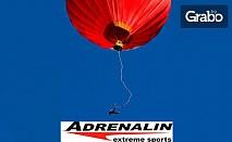 Издигане с балон или бънджи скок от балон