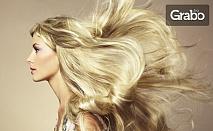 Измиване, маска и подстригване, плюс изправяне на косата или букли