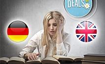 Изпитен тест по английски, немски или друг език за покрито ниво и сертификат, УЦ Сити