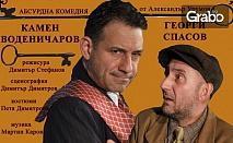 """Камен Воденичаров и Георги Спасов в """"Който трябва""""на 27 Октомври"""