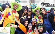 На карнавал в Ксанти! Екскурзия с включена 1 нощувка със закуска в Банско + транспорт - за 80лв на човек, от ТА Поход
