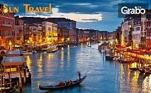 На карнавал за Св. Валентин във Венеция! 2 нощувки със закуски в хотел 4* в Новента ди Пиаве, плюс транспорт