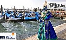 Карнавала във Венеция! 5-дневна екскурзия до Верона, Милано и Венеция, с включени 2 нощувки, закуски и транспорт - за 225лв на човек, от Бюро за туризъм и приключения Пълдин