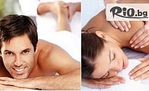 Китайски лечебен масаж на цяло тяло със студенопресован зехтин + електроакупунктура + 50% отстъпка от следващ масаж само за 12.90лв, от КМК РЕЛАКС в Център за красота Дива