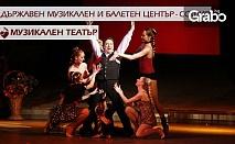"""Класическата оперета """"Царицата на чардаша""""от Имре Калман - на 30.01"""