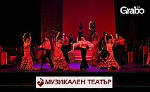 """Класическата оперета """"Фраскита""""на 31 Януари"""
