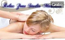Класически, лечебен, релаксиращ, спортен или арома - масаж по избор на цяло тяло