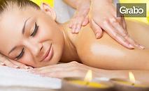 Класически масаж на цяло тяло с етерични масла по избор, плюс рефлексотерапия на ходила