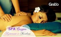 Класически масаж на цяло тяло с магнезиево олио и масло от бял трън, с рефлексотерапия на стъпала и шиацу